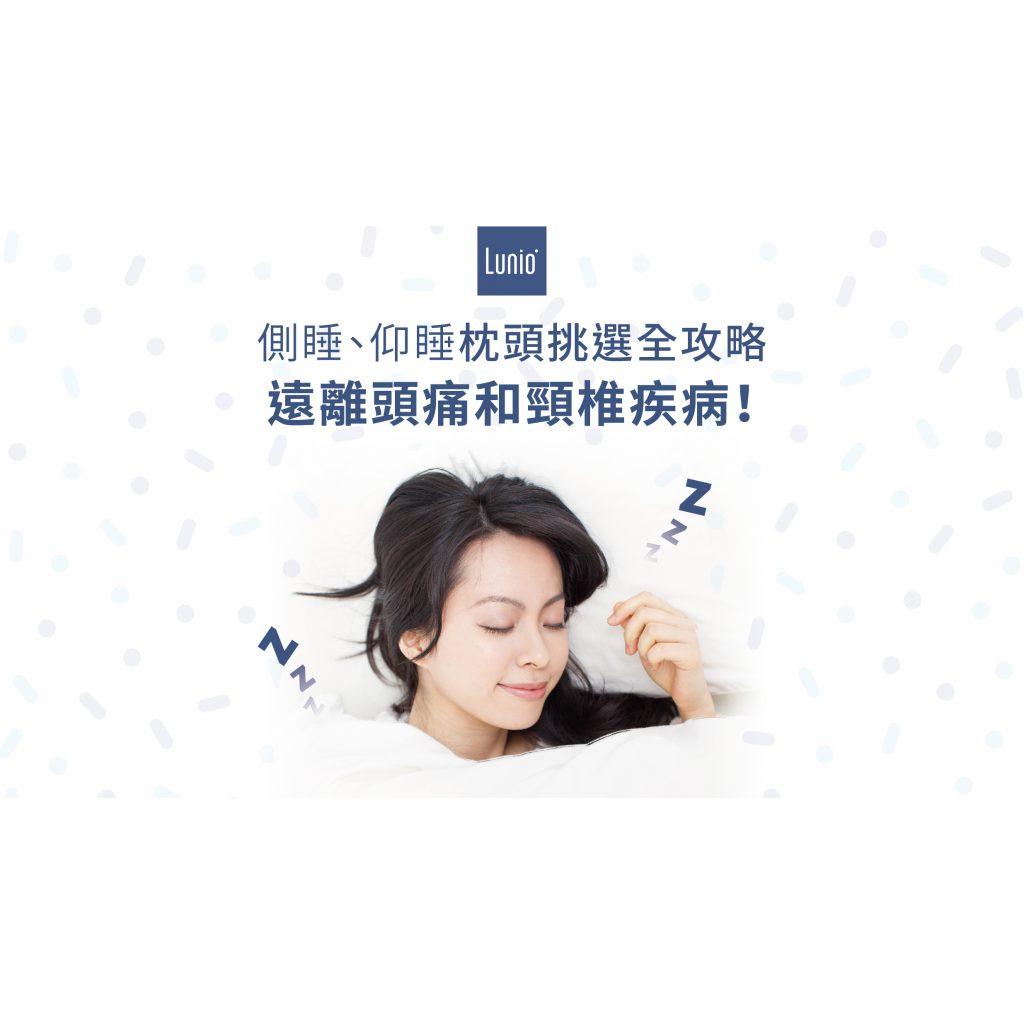 1090827 仰睡側睡枕頭挑選 cover