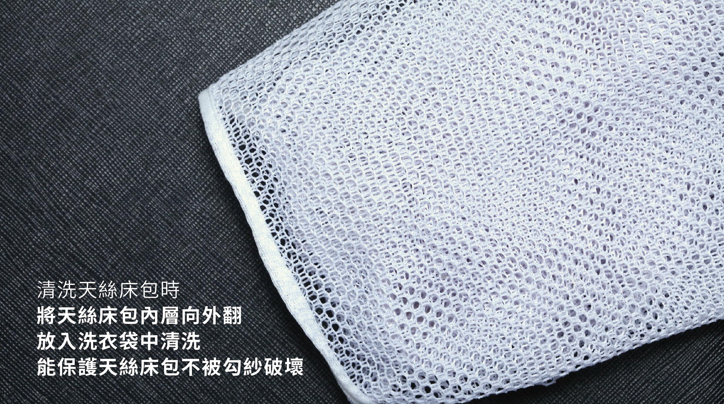 1091030 天絲床包 天絲床包清洗需放入洗衣網中