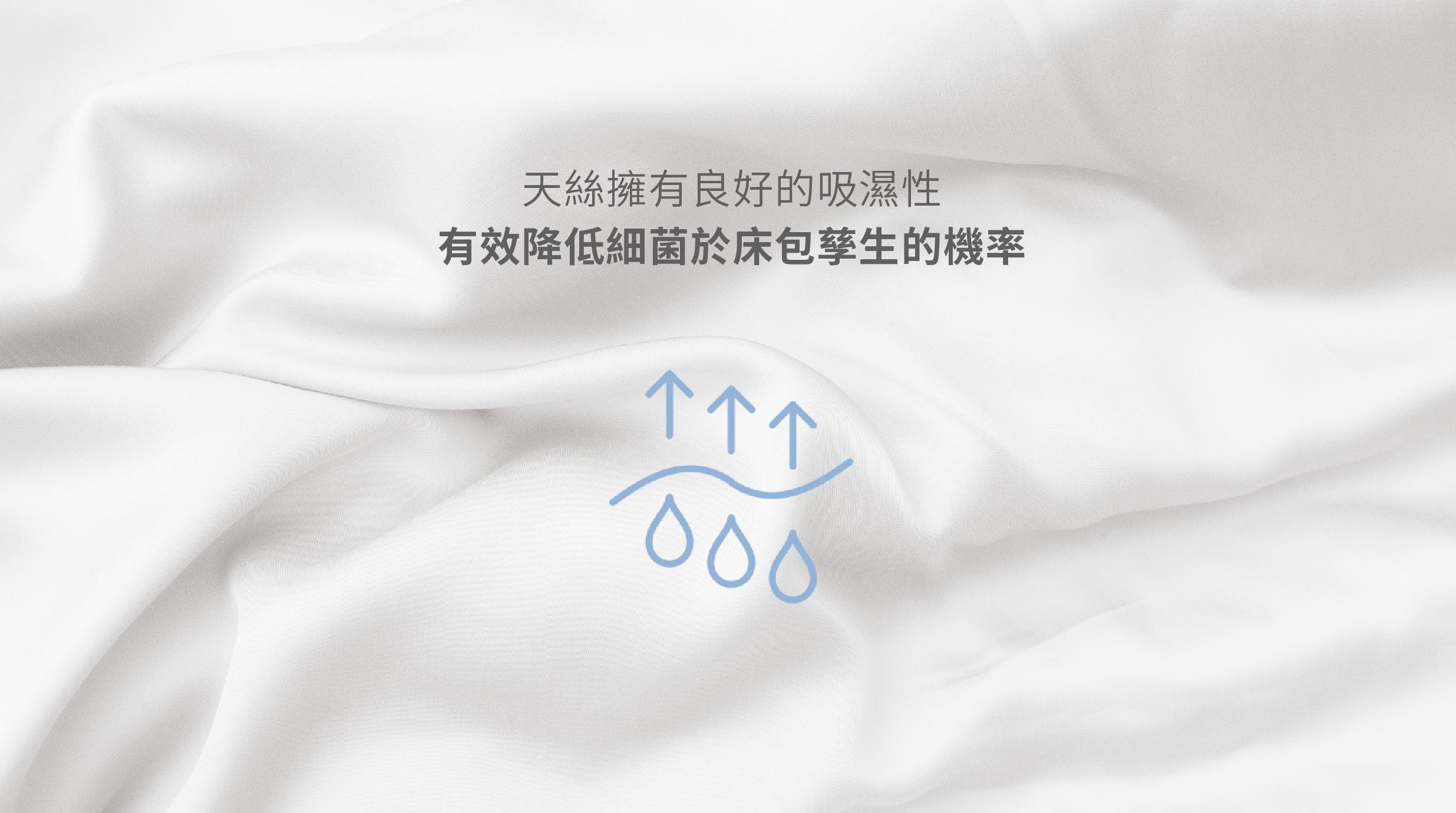 1091030 天絲床包 天絲床包較純棉床包抑菌抗敏
