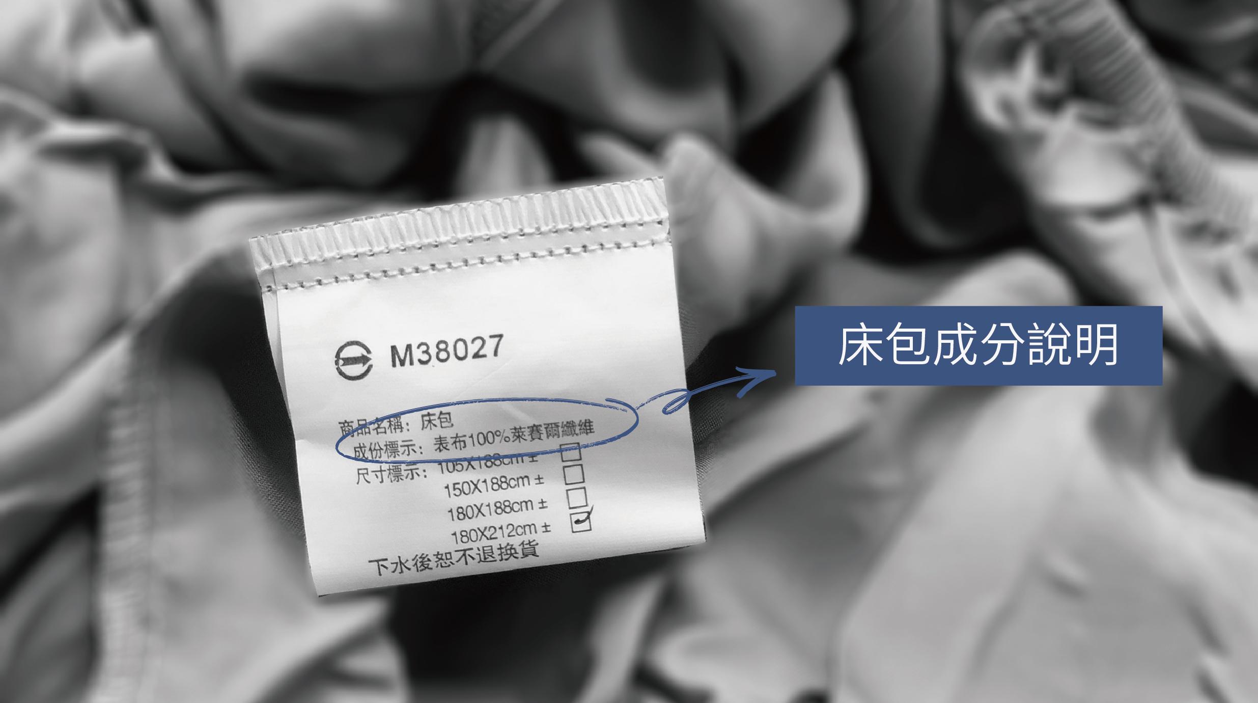 1091030 天絲床包 天絲床包需認明吊牌與成分