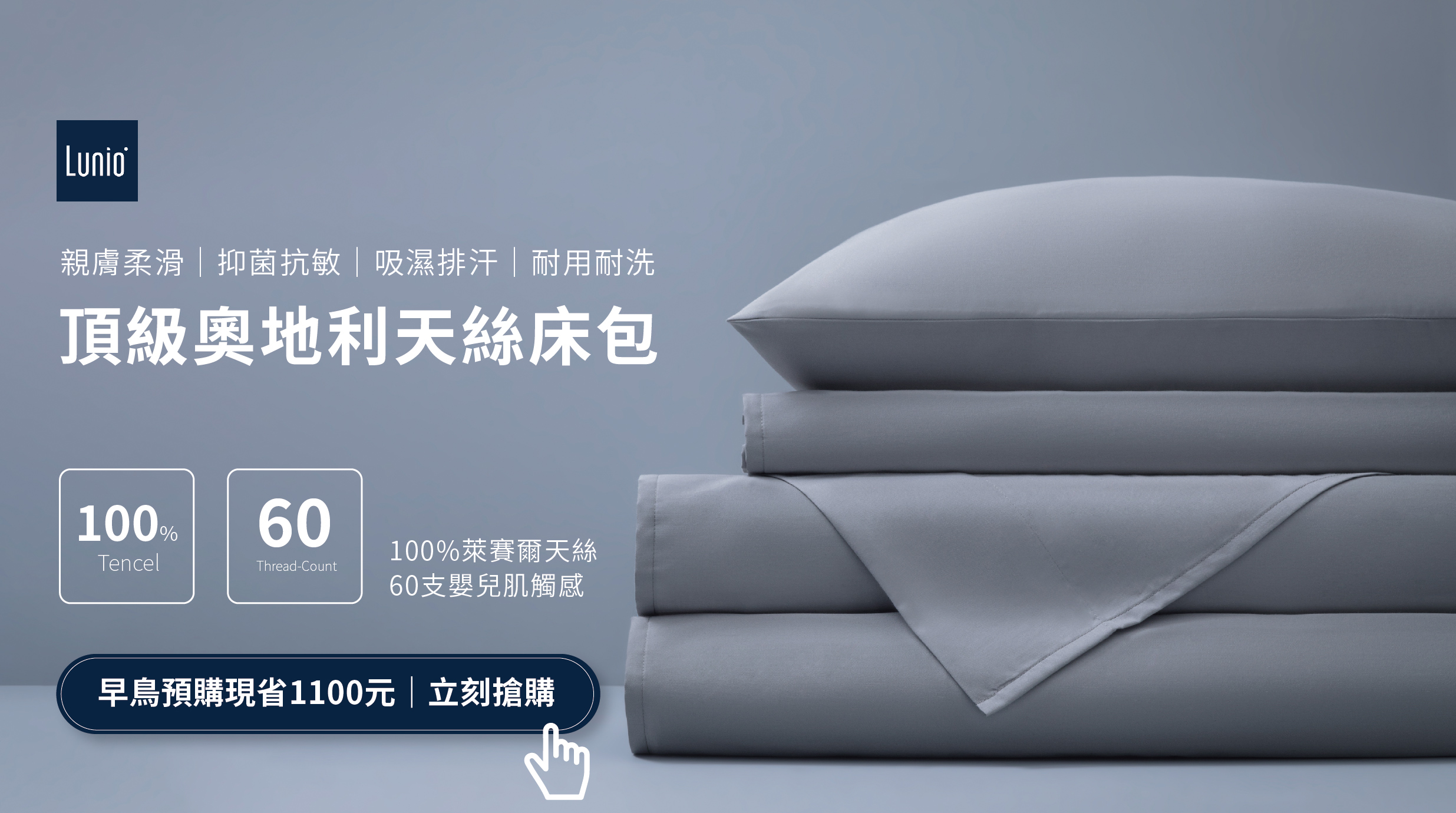 1091030 天絲床包 網友推薦Lunio天絲床包